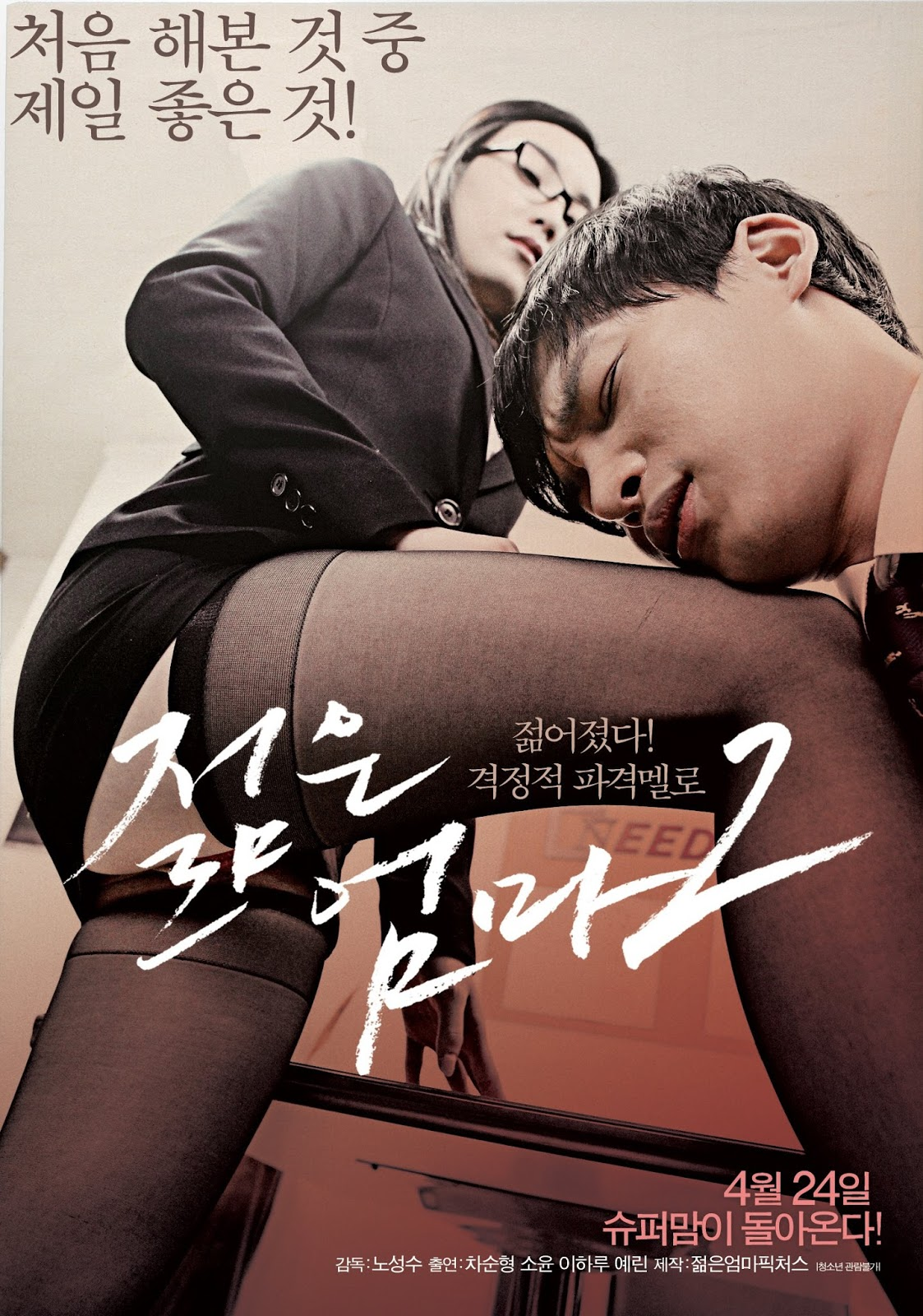 koreyskiy-kino-seksualnie